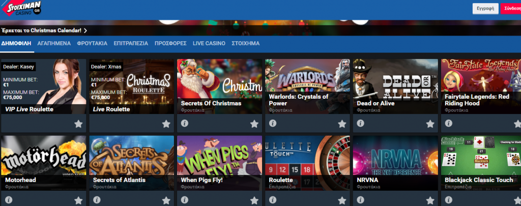Stoiximan mobile casino