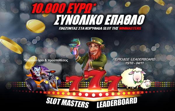 Το νέο Slot masters Leaderboard ξεκινάει στα Slot παιχνίδια της winmasters με πλούσια χρηματικά έπαθλα!