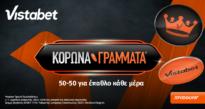 Vistabet Κορώνα – Γράμματα κάθε μέρα στο καζίνο live!